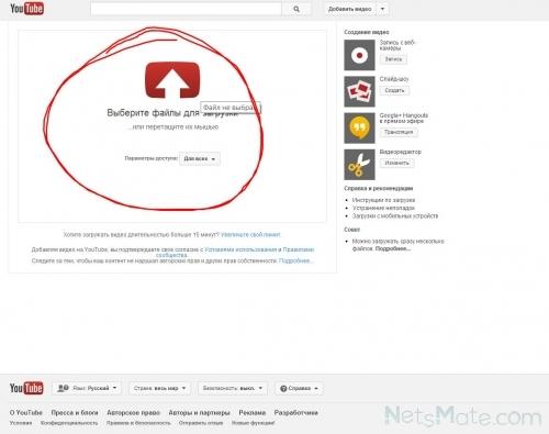Выбор файла для добавления в YouTube