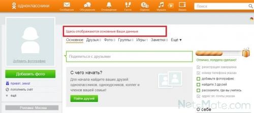 Сайт Одноклассники на русском языке