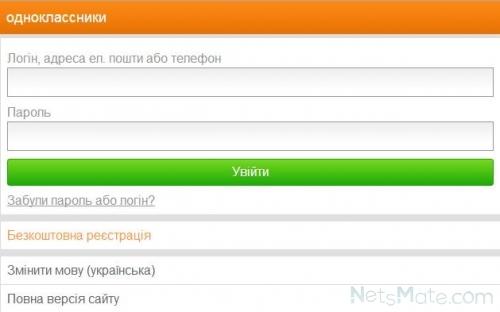 Мобильная версия Одноклассников на украинском языке