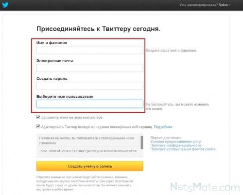 Регистрация в Твиттере на русском языке