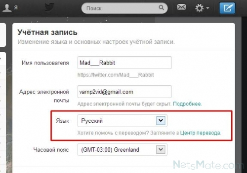 """Изменяем язык на """"Русский"""""""
