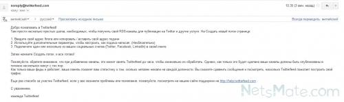 Письмо с подробной инструкцией как подключить RSS канал вашего сайта к странице в Твиттере