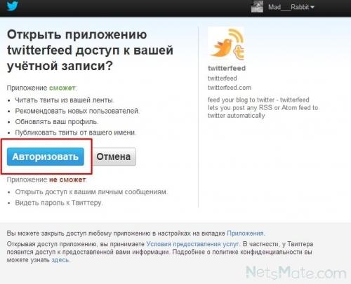 Подтверждаем авторизацию в Twitter