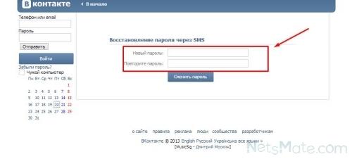 Введите новый паро ВКонтакте