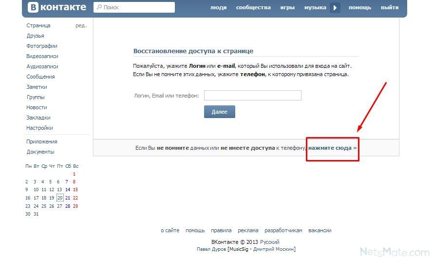 Как поменять пароль В Контакте Netsmate.com