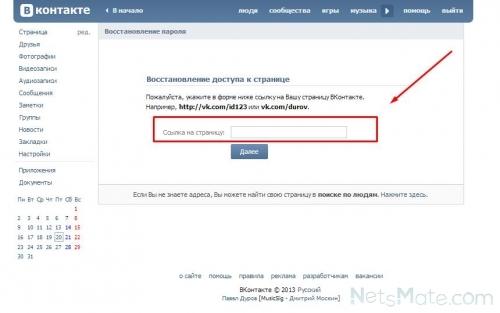 Укажите в форме сслыку на свою страницу ВКонтакте