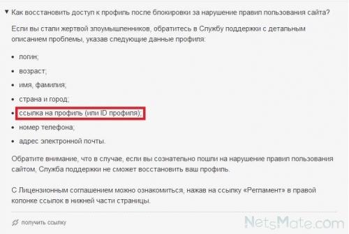 Восстановление пароля после нарушения правил пользования сайтом
