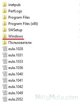"""Заходим в папку """"Windows"""""""