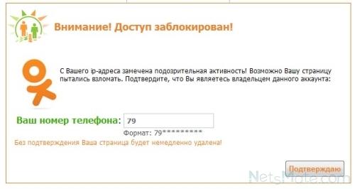 Сообщение о блокировке Одноклассников