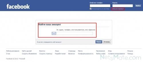Найти аккаунт Facebook