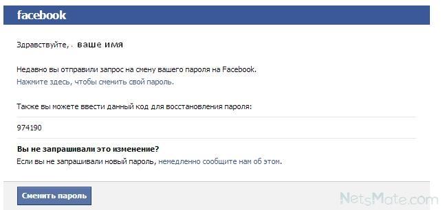 Я забыл пароль в facebook что делать