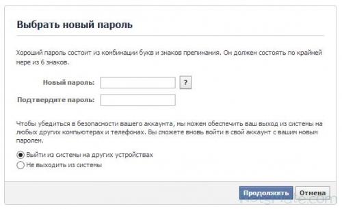Форма для выбора нового пароля