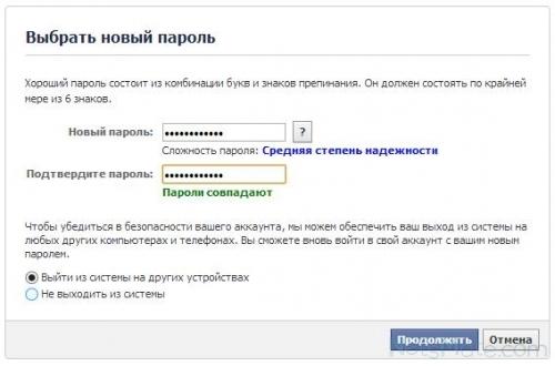 Ввод нового пароля в форму