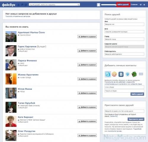 Поиск новых друзей в Facebook