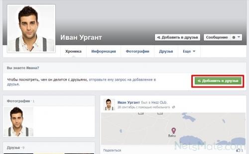 Приглашение в друзья на Фейсбуке. Вариант 2