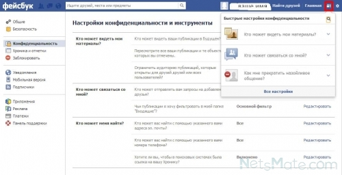 Настройки конфиденциальности Facebook
