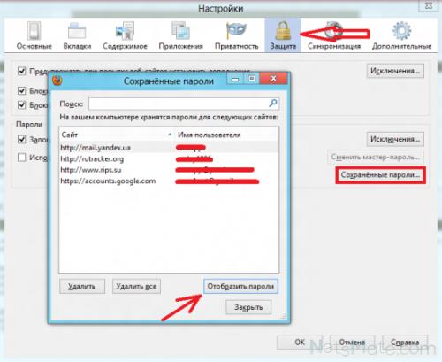 Сохраненные пароли в Firefox