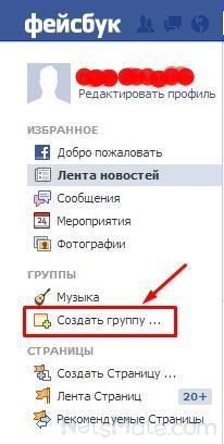 Создать группу в Фейсбук