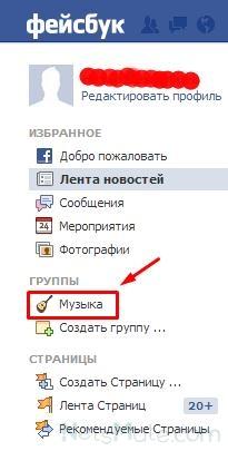 Удаление группы в Фейсбук