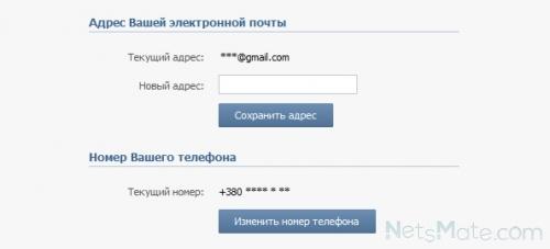 Меняем адрес электронной почты или телефон