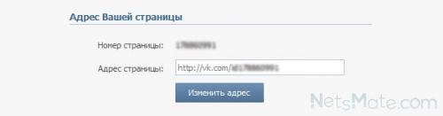 Замена ID-номера