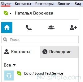 Нажимаем на Skype