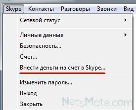 Нажимаем на «Внести деньги на счет в Skype»