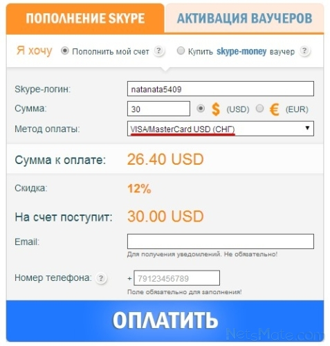 Выбираем метод оплаты