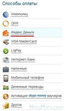 Выбираем Яндекс.Деньги