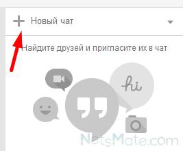 Поиск друзей в Google +