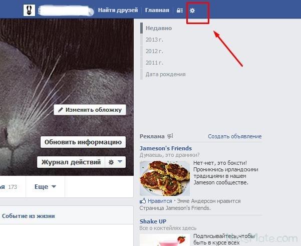 как выйти со страницы фейсбука - фото 6