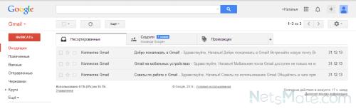 Заходим в gmail