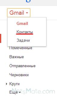 Выбираем пункт меню «Контакты»