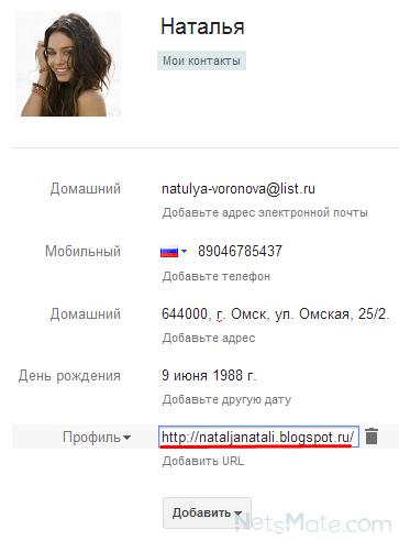 Добавляем адрес сайта