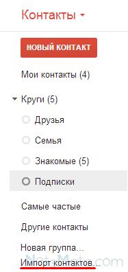 Выбираем импорт