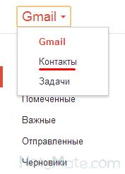 Выбираем «Контакты»