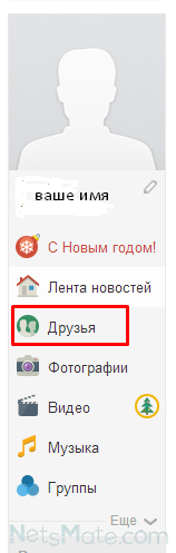 """Нажимаем на иконку """"Друзья"""""""