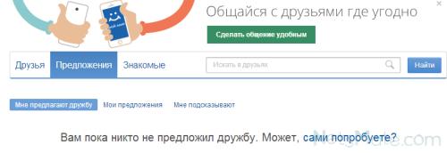 """Вкладка """"Предложения"""""""
