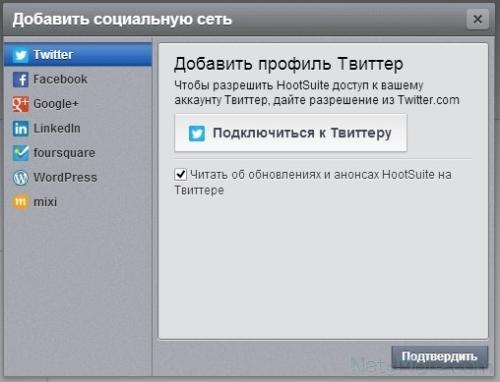 Интерфейс HootSuite
