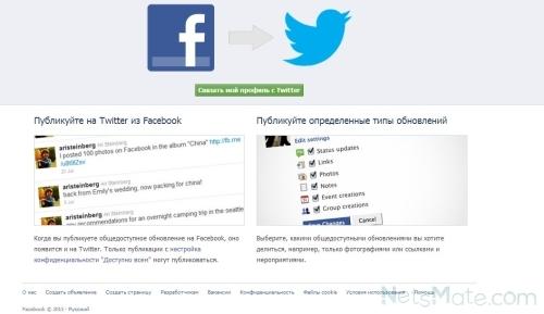 """Нажать """"Связать мой профиль с Twitter"""""""