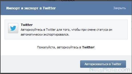 Авторизация в Twitter для подтверждения
