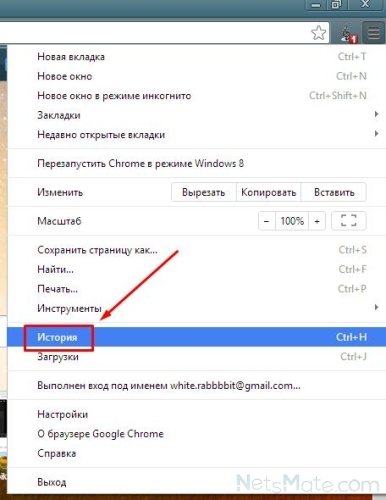 «История» в Google Chrome