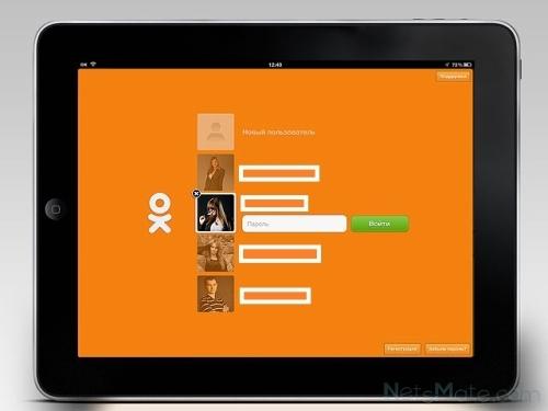 Новая версия для Одноклассников на iOS