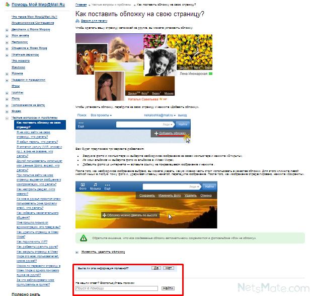 сайта мамба служба поддержки