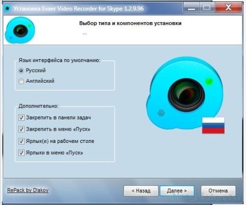 Установка и настройка Evaer Video Recorder