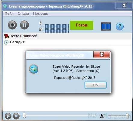 Версия Evaer Video Recorder