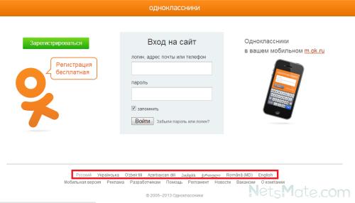 Панель выбора основных языков в Одноклассниках
