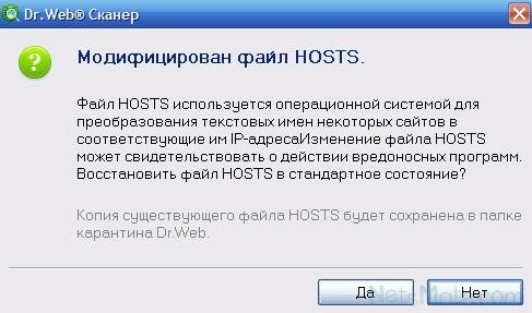 Модифицирован файл Хостс