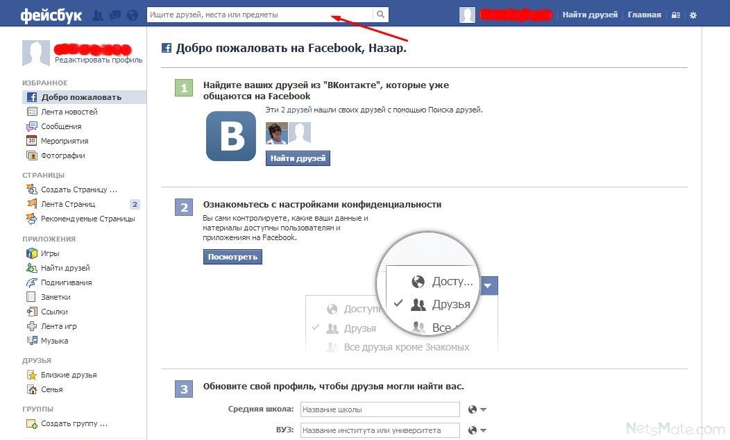 как найти знакомых в facebook