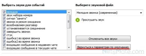 Нажимаем на необходимую кнопку